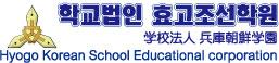 学校法人 兵庫朝鮮学園