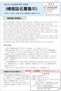 미래(ミレ)創刊号